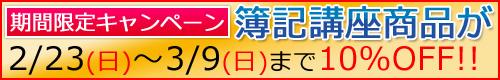 期間限定キャンペーン簿記商品10%OFF