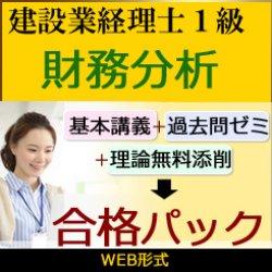 画像1: 448建設業経理士1級-合格パック★WEB形式<財務分析>【7/31までキャンペーン】