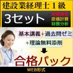 画像1: 450建設業経理士1級-合格パック★WEB形式<3セット>