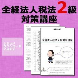 画像1: 303全経法人税法2級対策WEB講座(過去問題集なし) 【超えたら割引対象商品】