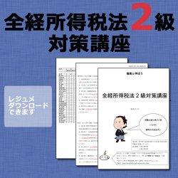 画像1: 298全経所得税法2級対策WEB講座(過去問題集なし)【超えたら割引対象商品】
