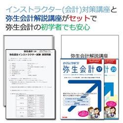 画像1: 84初学者向け!弥生認定インストラクター試験(会計)対策講座 【送料無料】