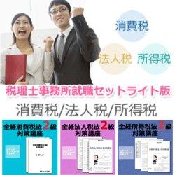 画像1: 317税理士事務所就職3点 ★WEB講座【送料無料】