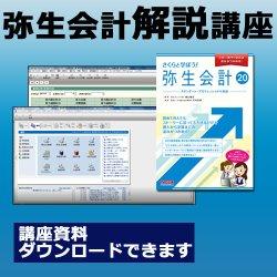 画像1: 324弥生会計解説WEB講座【送料無料】