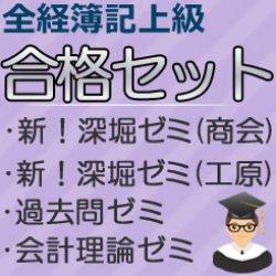 画像1: 565全経簿記上級合格セット★WEB講座【送料無料】
