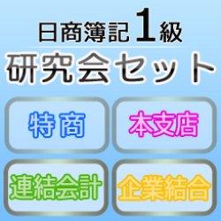 画像1: 559日商簿記1級 研究会セット★WEB講座