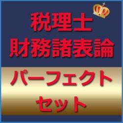 画像1: 564税理士(財務諸表論)パーフェクトセット★WEB形式