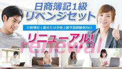 画像1: 513日商簿記1級リベンジセット★WEB講座
