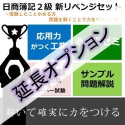 画像1: 606【延長オプション】日商簿記2級 リベンジセット★WEB講座