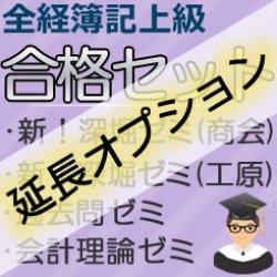 画像1: 612【延長オプション】全経簿記上級合格セット★WEB講座