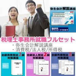 画像1: 316税理士事務所就職4点★WEB講座 【送料無料】