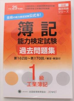 画像1: 512全経簿記1級平成25年版過去問題集 工業簿記【送料無料】
