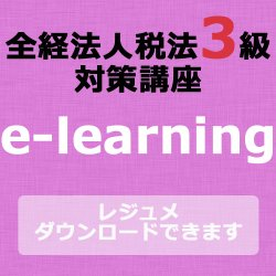 画像1: 469全経税法3級e-learning(法人税)【超えたら割引対象商品】