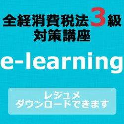 画像1: 468全経税法3級e-learning(消費税)【超えたら割引対象商品】