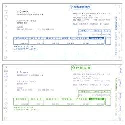 画像1: 合計請求書(15インチドットプリンター用)