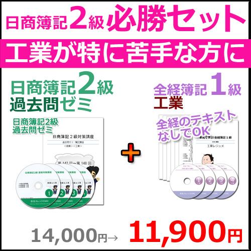 日商簿記2級プラス全経簿記1級DVD講座