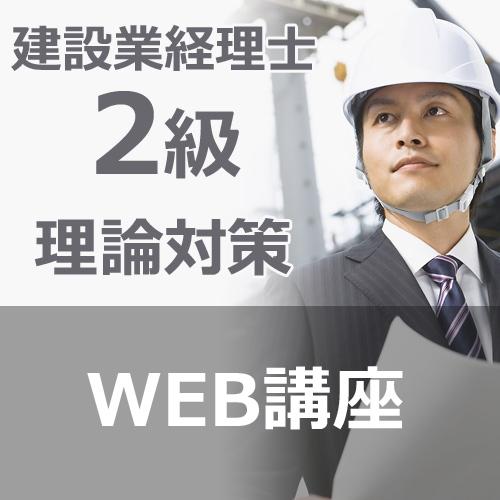 建設業経理士2級理論対策