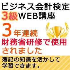 ビジネス会計3級WEB