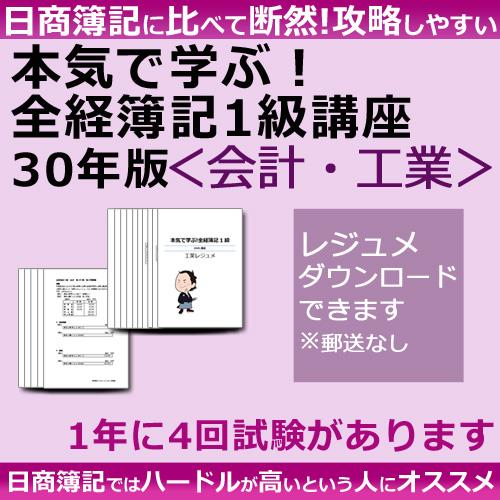 全経簿記1級WEB講座